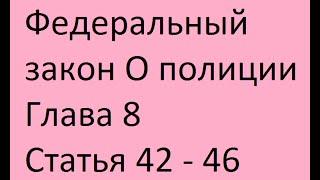 видео Глава 35 Гражданского Кодекса РФ: Наем жилого помещения
