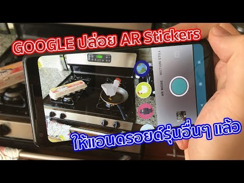 Google ปล่อย AR Stickers ให้แอนดรอยด์รุ่นอื่นๆ ทดลองเล่นแล้ว | Droidsans - วันที่ 09 Feb 2018