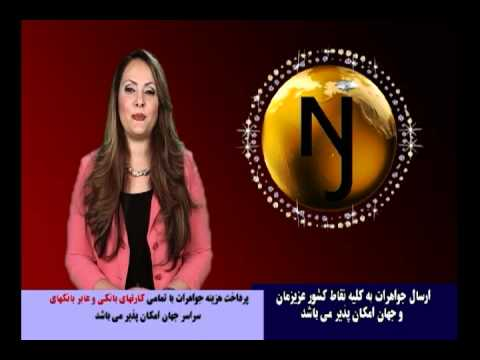 NJ, Naab Jewelry TV Show Episode-217, naab tv, jewelry show, diamond, iran, gold
