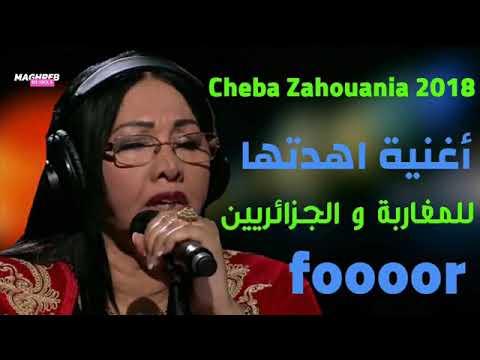 cheba zahouania - wa3lah alala