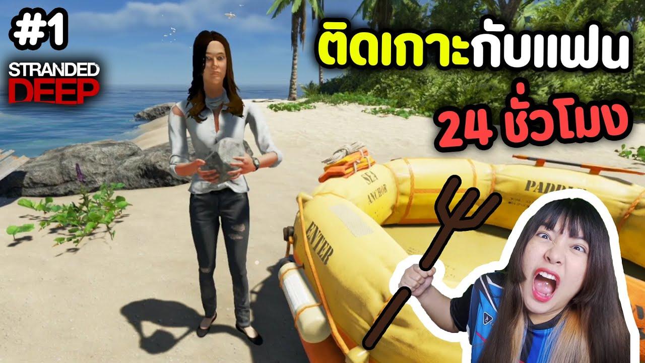 ติดเกาะกลางทะเลกับแฟน 24 ชั่วโมง - stranded deep #1