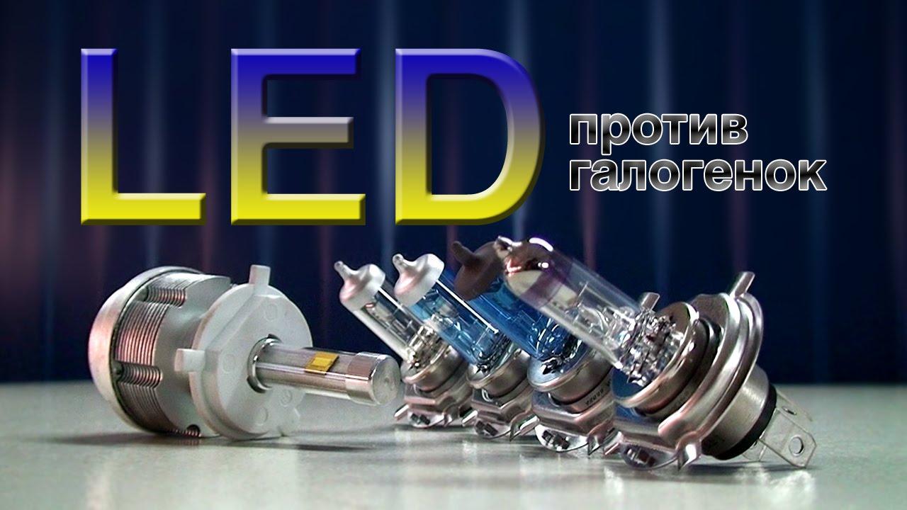 LED и галогеновые лампы H4