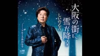 しいの乙吉 - 大阪の街に雪が降る
