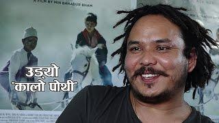 Kalo Pothi | Hamrokatha