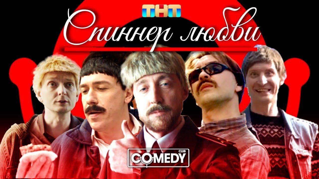 Камеди Клаб Новый сезон USB «Спиннер любви»