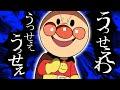 【アンパンマン】うっせぇわ/Ado【歌ってみた】:w32:h24