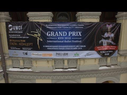 """""""Grand Prix Kyiv 2018"""". Classical dance"""