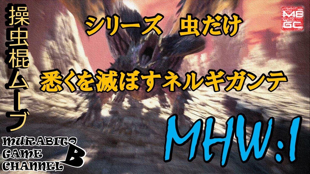 【MHWI】虫だけで悉くを滅ぼすネルギガンテ (ストーリー)