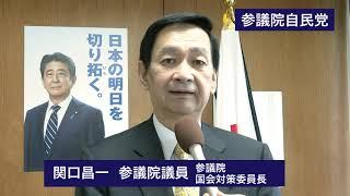 関口昌一 参議院国対委員長 メッセージ
