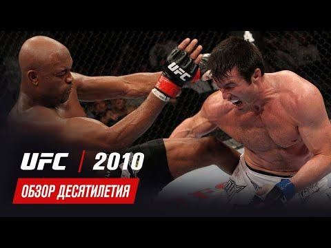 Обзор десятилетия UFC: 2010 год