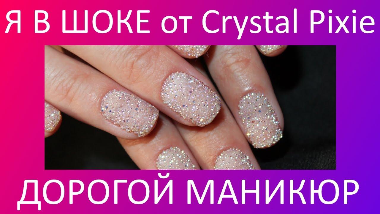 Miss fifi предлагает купить хрустальная крошка-crystal pixie ❤ низкие цены ❤ подарки ❤ акции ☎ 093-476-2646 098-240-9373 095-105-4926.