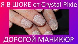 Я В ШОКЕ!  Дорогой маникюр с Swarovski Crystal Pixie
