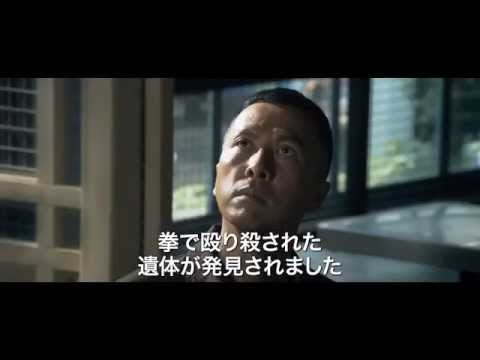 映画『カンフー・ジャングル』予告編