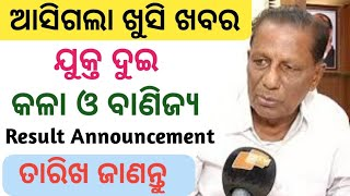 CHSE odisha +2 arts and commerce results declare date in Odia | chse odisha Results 2018 |