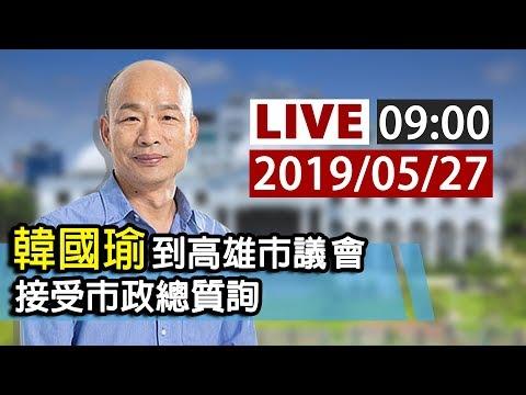 【完整公開】LIVE 韓國瑜到高雄市議會 接受市政總質詢 0527