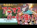 【妖怪ウォッチぷにぷに】妖怪ウォッチアニマスパーティ作ってみた! Yo-kai Watch