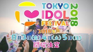 TOKYO IDOL FESTIVAL 2018 【Fuji TV Official】