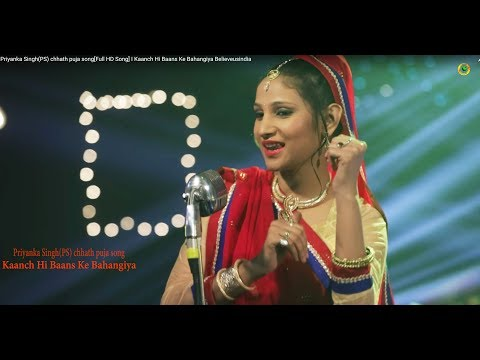 Priyanka Singh(PS) chhath puja song[Full HD Song]  Kaanch Hi Baans Ke Bahangiya