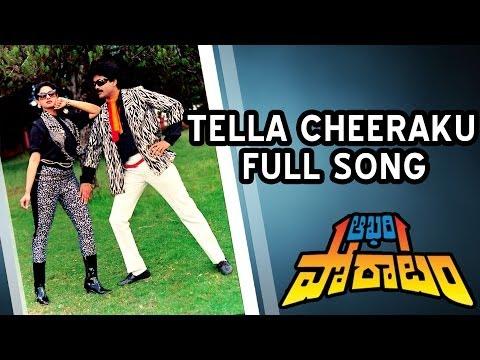 Tella Cheeraku Full Song Ll Aakhari Poratam Movie Ll Nagarjuna, Sridevi, Suhasini