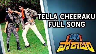 Tella Cheeraku Full Song ll Aakhari Poratam Movie ll Nagarjuna, Sridevi, Suhasini
