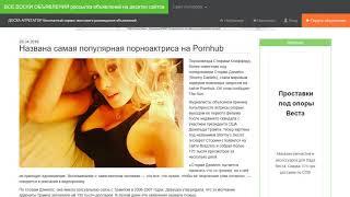 Названа самая популярная актриса на Pornhub.