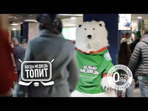 """Чем заняться между периодами – Топи за """"Ак Барс"""" вместе с медведем!"""