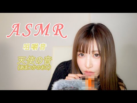 【asmr】-enjoy-the-chewing-sounds-of-angels!-【earphone-recommended】