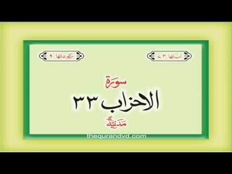 33. Surah Al Ahzab with audio Urdu Hindi translation Qari Syed Sadaqat Ali