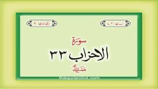 33. Surah Al Ahzab with audio Urdu Hindi translation Qari Syed Sadaqat Ali