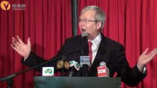 澳大利亚总理陆克文中文拉票演讲