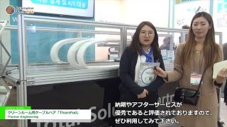 [Automation World 2016] ​ クリーンルーム用ケーブルベア「ThomPod」 - ​ Thomas Engineering
