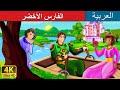 الفارس اﻷخضر | The Green Knight Story in Arabic | Arabian Fairy Tales