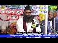 आग और एक बुज़ुर्ग का वाक़िया Maulana Zakir Husain  Part 1,4 Dec 2019 Naanpara Bahraich