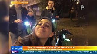 Болельщики в Будапеште угрожали фанатам ЦСКА