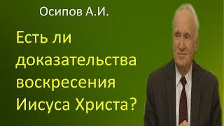 Осипов А.И.|Есть ли доказательства воскресения Иисуса Христа?