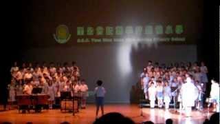 聖公會阮鄭夢芹銀禧小學2011-2012年度聯校畢業禮感恩頌
