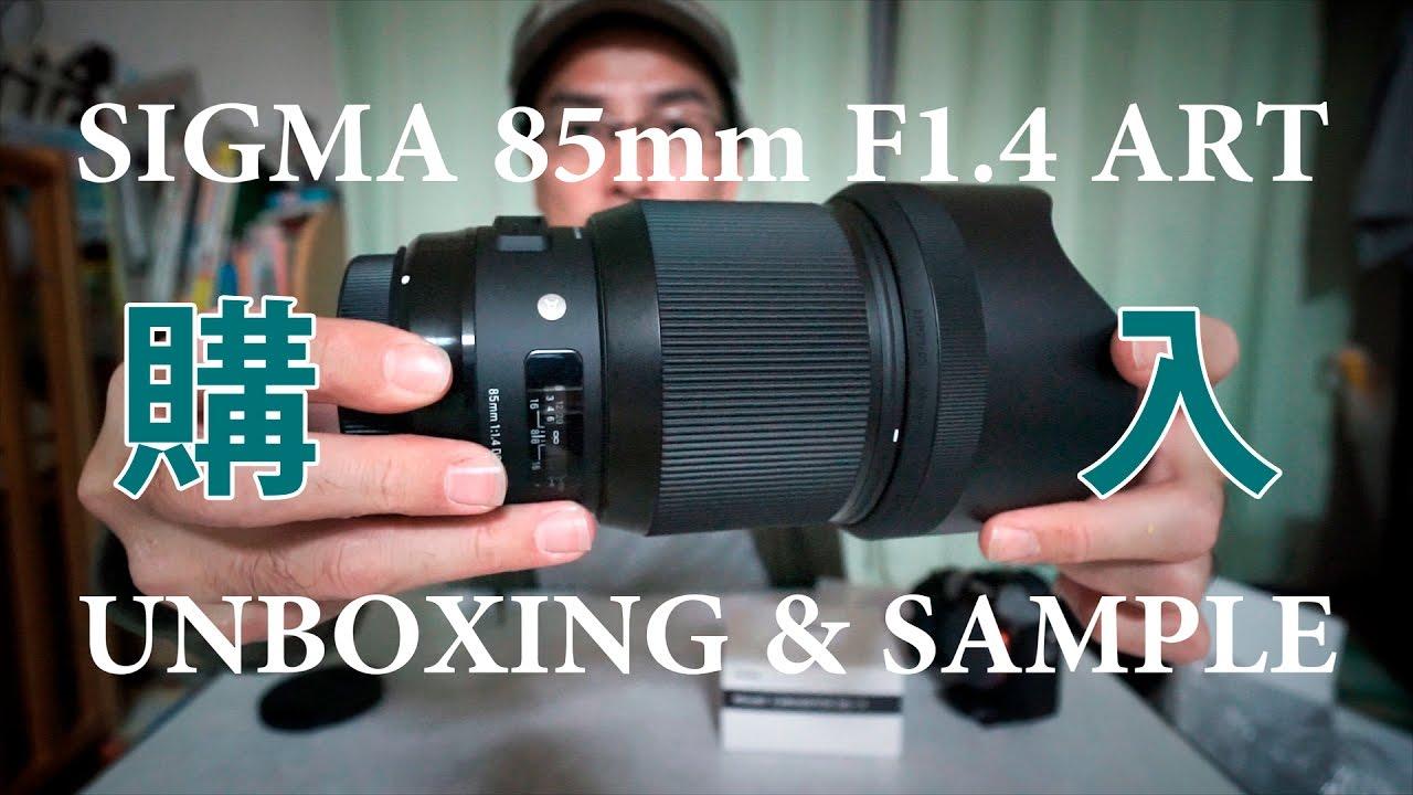 sigma 85mm f1 4 dg hsm art 開封とsample映像 youtube