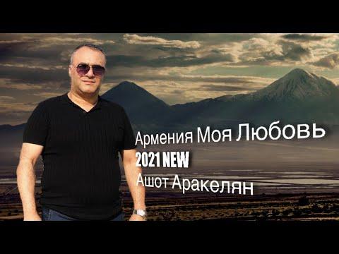 Ашот Аракелян-Армения Моя Любовь 2021NEW