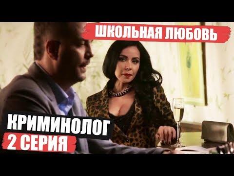 Криминолог - 2