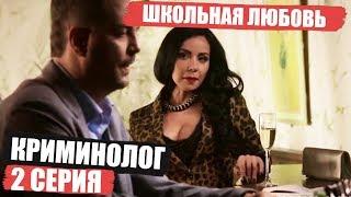 Криминолог - 2 серия - Школьная любовь | Детектив 2018