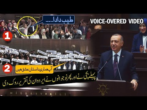 Once a girl and second time youngsters stopped Erdogan's Speech - Urdu/Hindi voice-over