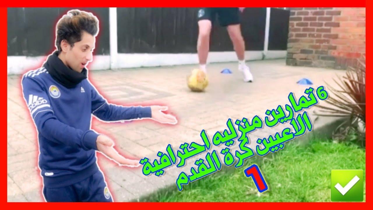 Photo of 6 تمارين منزلية احترافية الاعبين كرة القدم – الرياضة