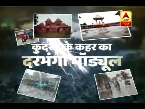 Atanki Kudrat Ka Darbhanga Module: Watch how nature is causing chaos on earth