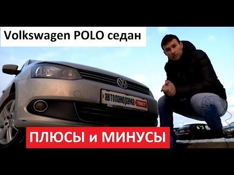 VW POLO 1.6 (кузов седан): тест АВТОПАНОРАМЫ