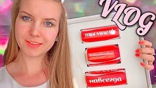 VLOG: Мне негде жить? / Именная Coca-Cola с моим ником / Морские аквариумы(Моя партнерка AIR, помогающая раскрутить канал: http://www.air.io/?page_id=1432&aff=976 ✓Канал моего парня: http://www.youtube.com/channel/U..., 2015-05-21T15:49:19.000Z)