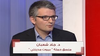 """الحدث – حلقة ناشطو حملة """"بيروت مدينتي""""    1-4-2016"""
