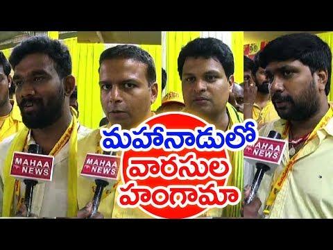 Mahanadu 2018 Live Update || CM Chandrababu Naidu || Vijayawada | Mahaa News