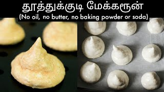 தூத்துக்குடி மேக்ரூன் - South Indian macaroon - Macroon recipe - Biscuit recipe - Cookie recipe