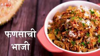 फणसाची भाजी - Fansachi Bhaji in Marathi   How To Make Kathal Sabzi Recipe   Raw Jackfruit Recipe