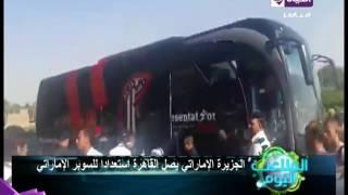 شاهد.. الجزيرة يصل القاهرة استعدادا للسوبر الإماراتي